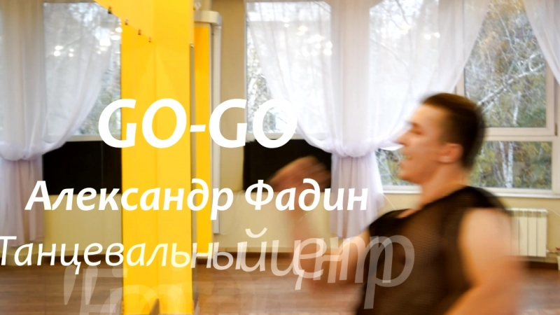 GO-GO Strip-plastic | Александр Фадин в Танцевальном центре FionisDance, Омск, 20.10.17.
