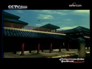 Китайская Цивилизация. 9 Серия. К Северу и Югу От Великой Стены. 1 Часть.