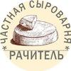 Частная сыроварня «Рачитель»