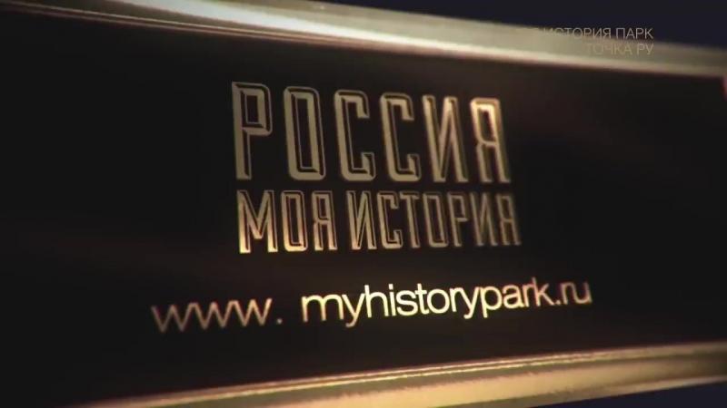 Добро пожаловать в музей Росссия Моя история