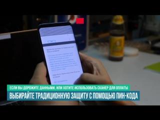 Как обмануть защиту Samsung Galaxy S8