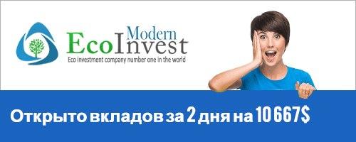 Внимание новость📢 Инвестиционный проект Modern.EcoInvest.su🌱 начал пр