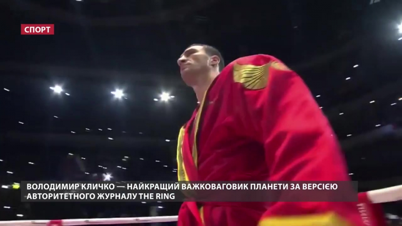 Володимир Кличко найкращий важковаговик планети за версією авторитетного журналу THE RING