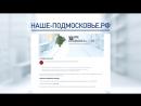 Инструкция по подаче заявок на премию Наше Подмосковье 2017
