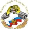 """Фитнес-клуб, тренажёрный зал """"Золотой Тигр"""""""