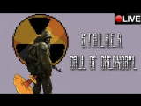 ►STALKER◄Call of Chernobyl.Стрим третий.
