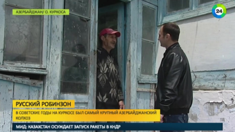 «Русский Робинзон» с острова Куркоса