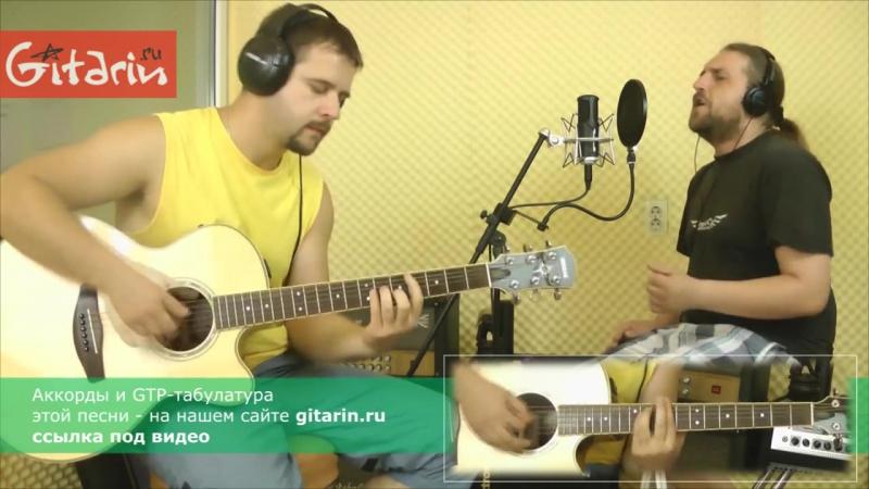 Бездельник - КИНО (В. Цой) Как играть на гитаре (2 партии) Табы, аккорды - Гитарин