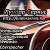 Луидор Сервис | Авто | Webasto | Сигнализации