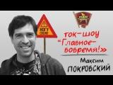 Макс Покровский и
