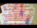 1 июня в 13.00 — «Первая скрипка». «Приключения Незнайки». Песня Пилюлькина
