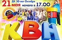 """КВН - Центральная Лига """"Старт"""""""