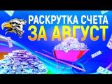 +53 000 рублей (обзор раскрутки за 8 августа)