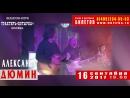 Концерт Александра Дюмина в Москве 16 сентября 2017 г.