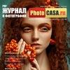 Журнал PhotoCASA - уроки фотографии и photoshop