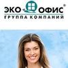 Аренда офисов от собственника - ГК «ЭКООФИС»