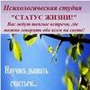 """Психологическая студия """"СТАТУС ЖИЗНИ"""""""