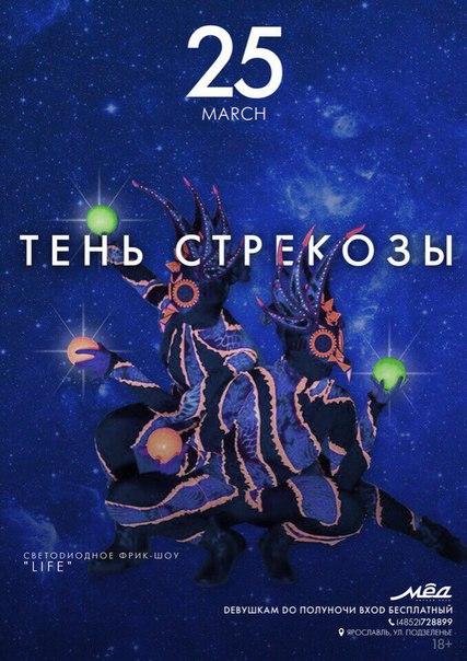 25 марта, суббота 23.00 в клубе Мёд(Ярославль)  Светодиодное фрик-шоу
