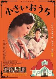Маленький дом / Chiisai ouchi (2014)