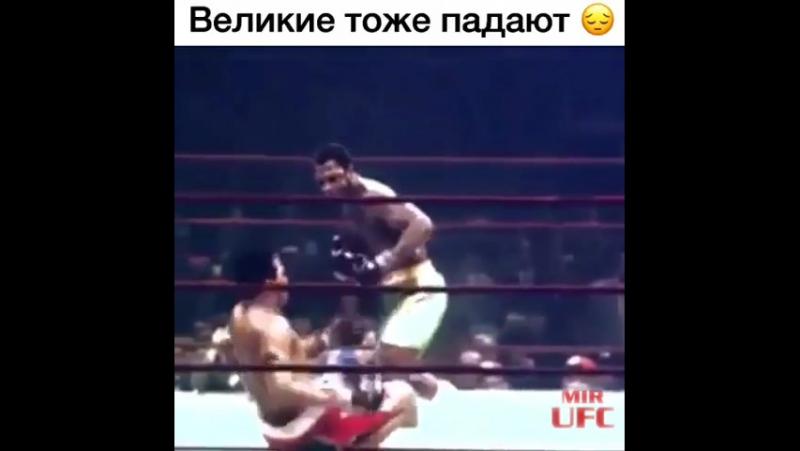 Фрейзер vs Али
