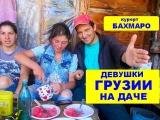 Отдых в Грузии. Горящий тур в Батуми. Общение с девушками о грузинской кухне. Отзыв туриста про курорты и рестораны