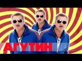 Леонид Агутин &amp Tomas Nevergreen - Ай-яй-яй