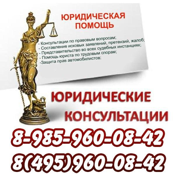 Бесплатная консультация юриста по жилищному вопросу м. тимирязевская юрист по жилищным спорам Воронеж Газетчиков улица