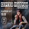 Сергей Маврин|Творческий вечер|14.04.2017