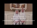 Великая Ектения Валентина и Христина (старообрядческая церковь Вознесения Господня, Орегон, США)