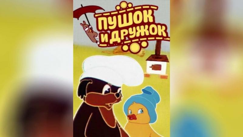 Пушок и Дружок (1962) |