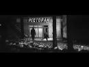 Всего одна ночь - Фрагмент (1976)