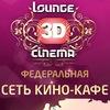 Lounge 3D cinema: сеть кино-кафе/ Казань