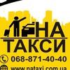 Приват Такси |Кривой Рог