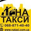 Такси Интер г. Днепропетровск