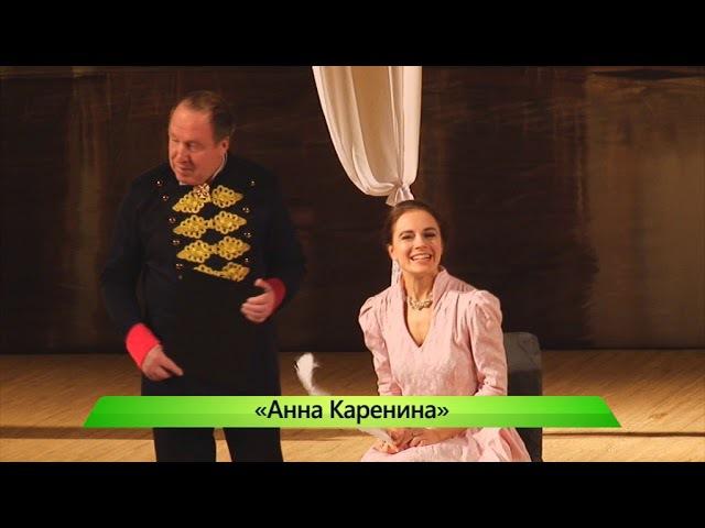 Анна Каренина. 20.11.2017. ИК