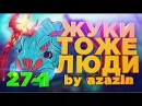 Жуки тоже люди By Azazin