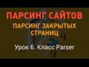 Парсинг сайтов. Парсинг закрытых страниц. Урок 6. Класс Parser. PHP с нуля