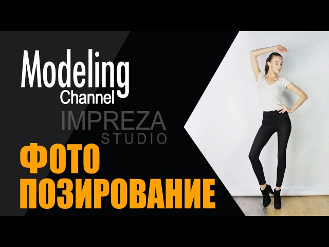 Фото позирование | Как правильно позировать MODELING