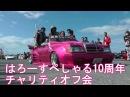 はろーすぺしゃる10周年チャリティオフ会2 パレード1 軽トラ 旧車天国
