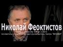 Трепанация: Николай Феоктистов правдиво о себе, театре и актёрском мастерстве