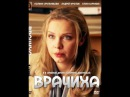 Врачиха Все 8 серий 6 х часовая драма мелодрама сериал 2014 ruskinofilms