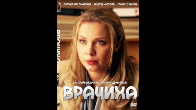 Врачиха Все 8 серий 6 х часовая драма мелодрама сериал 2014 [vk.com/ruskinofilms]