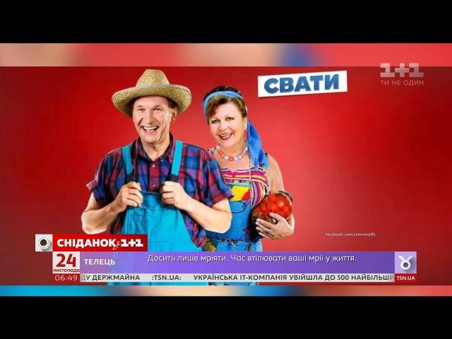 Накипіло: Володимир Зеленський відреагував на можливу заборону показу Сватів