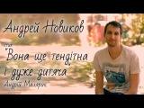 Вірш Андрій Малярик Вона ще тендітна і дуже дитяча читает Андрей Новиков