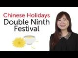 Chinese Holidays - Double Ninth Festival -