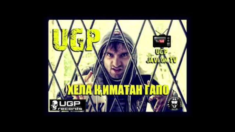 Уличный рэп: UGP Javlon - Хела киматан гапо 2017 Exclusive