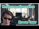 ОБЗОР ЯПОНСКОГО ОБЩЕЖИТИЯ / ROOM TOUR / РУМ ТУР/ МОЯ КОМНАТА В ТОКИО ROOMTOUR