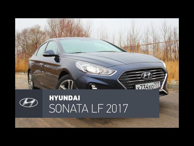 Hyundai Sonata 2017 тест-драйв Camry будет не в восторге