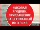 Николай Ягодкин | Приглашение на бесплатный интенсив