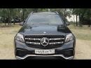 Тачка за 11 миллионов тест-драйв и обзор Mercedes GLS 63 AMG